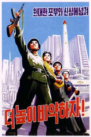 Juche tower north korea postcard