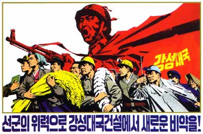 North korean workers and soldier postcard